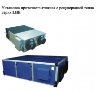 Приточно-вытяжная установка с рекуператором серия LNE